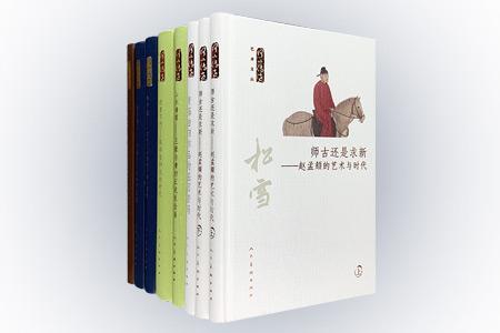 团购:(精)何以传世艺术文丛7册