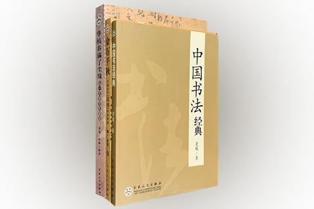 团购:书法篆刻3册
