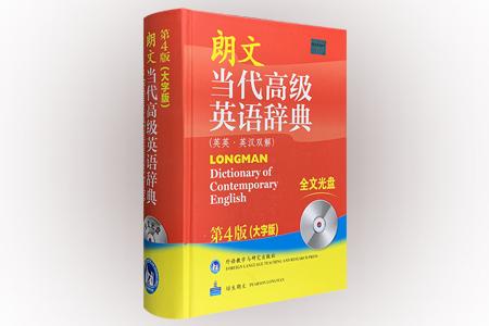 朗文当代高级英语辞典-英英.英汉双解-第4版(大字版)-全文光盘