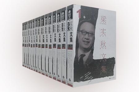 梁实秋文集(全15卷)