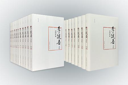 (平)李健吾文集-(全11卷)