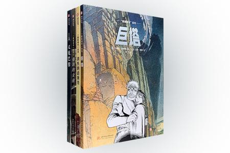 """团购:""""朦胧城市""""系列4册"""