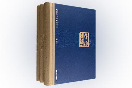 团购:晚清官书局研究书系3种