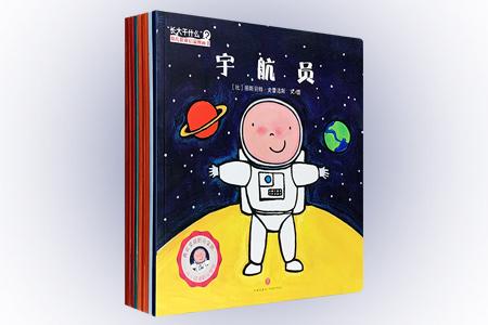 """比利时引进!""""长大干什么:幼儿职业启蒙图画书""""9册,12开铜版纸全彩,这是一套引导幼儿去观察不同职业的启蒙书,通过有趣的小故事,结合生动的画面、浅显的语言,直观呈现宇航员、警察、建造师、动物医生、老师、牙医、厨师、消防员、芭蕾舞演员的职业全貌,让孩子快速了解职业特点和专业知识,部分还增加了互动游戏,满足孩子们的好奇心,亲自体验职业特色,从小树立起职业目标和职业梦想。定价162元,现团购价45元包邮"""