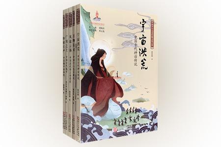 团购:中国少年儿童传统文化百科5册