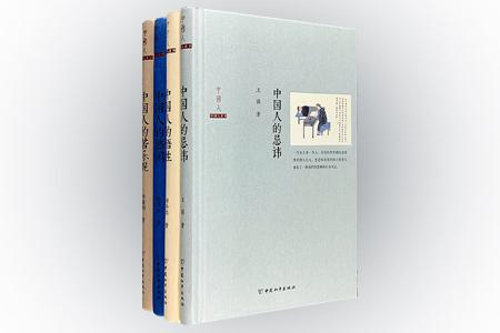 """""""中国人系列""""精装4册,从忌讳、苦乐观、悠闲、悟性四个主题出发,考察中国文化,多角度阐释中国人的性格、心态以及生活习惯等等。由相关领域的专家学者撰写,语言精练,分析透彻,还征引了丰富的文献资料,深具可读性。定价104元,现团购价28元包邮!"""