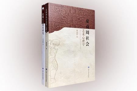 团购:夏商周社会艺术心理学+北魏王言制度研究