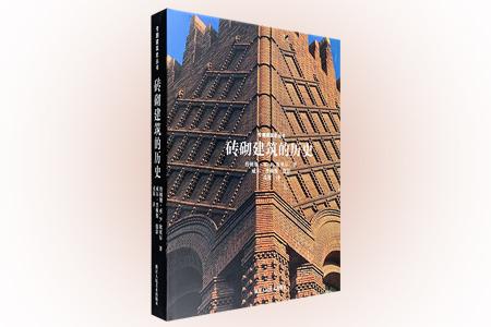 《砖砌建筑的历史》8开精装,无光铜版纸全彩印刷,剑桥大学坎贝尔院士与知名建筑摄影师威尔·普赖斯联袂创作,一本考察各时代建筑师用砖方式的历史记录,一本关于砖的制造和砌筑的技术调查,一本关于建筑和文化历史的随笔。从巴比伦的釉面砖、中国的塔,到现代主义大师独特的用砖方法,600幅精美插图,100多个主题,内容丰富,图文并茂。书后带有插图术语表,详细解释了技术术语和各种建造和砌筑方式。定价380元,现团购
