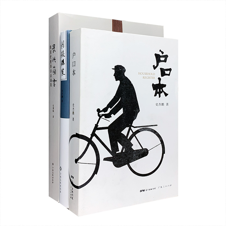 团购:史杰鹏作品3册