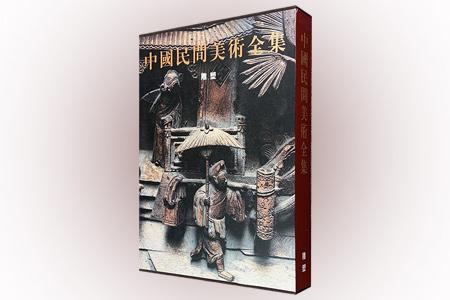 中国民间美术全集.雕塑卷