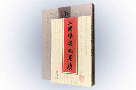 团购:王国维书札墨迹+弘一大师书信手稿选集