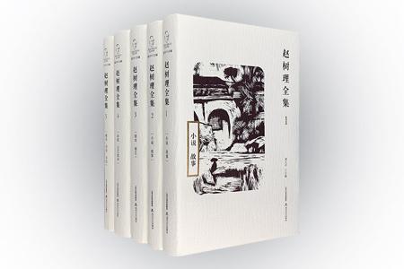 """《赵树理全集》精装全五卷,收录了""""山药蛋派""""领军人赵树理先生创作的全部作品,涵盖小说、故事、剧本、曲艺、诗歌、文艺批评、政论、杂谈、书信各类,包括《小二黑结婚》《李有才板话》《三里湾》《万象楼》等多部优秀之作。他的作品反映了农村社会的变迁和存在其间的矛盾斗争,塑造了各式农村人物形象,在新中国文学史上占据了重要的一笔,至今仍有深厚的文学意义和现实意义。"""
