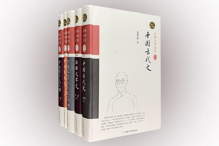 团购:(精)民国大师文库5册