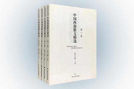 《中国西部散文精选》全4册,收入了改革开放30年来190余位西部散文大家、名家及青年作家约210篇佳作。空间上覆盖新疆、青海、甘肃、宁夏、西藏、云南、四川、贵州、重庆、内蒙古等,民族有汉、蒙、回、藏、维、彝等二十多个民族。翻开这套书,看西部各民族融合、演变、源远流长的历史文化背景,西部丰富复杂的社会生活、浓郁的民风民情。定价98元,现团购价28元包邮!