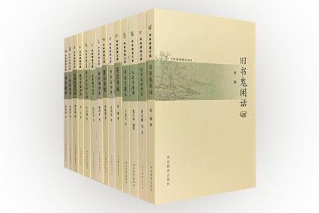 团购:书林清话文库14册