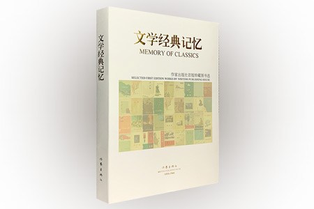 文学经典记忆-作家出版社首版珍藏图书选