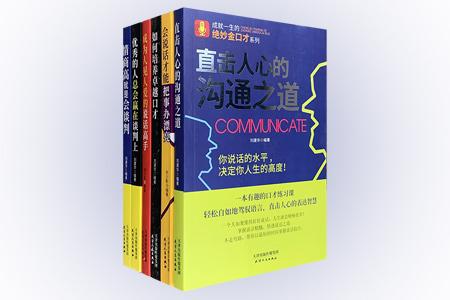 """[2020新近出版]实用口才训练6册,围绕""""说话""""""""沟通""""""""谈判""""等核心问题,从多个角度剖析大量经典实例,清扫语言盲点,帮助你提高口才、练就会说话的好本领。"""