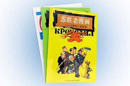 超低价18元包邮!带你领略苏联老漫画与美国讽刺画的风采!《苏联老漫画:<鳄鱼>插图选》2册,遴选苏联漫画代表刊物、50年代出版的《鳄鱼》杂志中的精品彩色和黑白漫画,使我们重温逝去的岁月,感悟历史,引发新的思考和感受;鲍勃・斯塔克《美国讽刺画全书》,汇集了著名讽刺画画家200余幅经典作品,以精妙的文字解析漫画技法,带你了解美国讽刺画,并习得作画技巧。