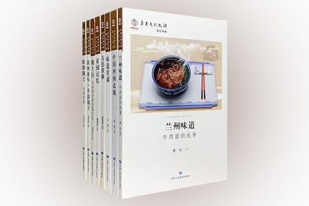 """""""华夏文明之源·陇右风情""""8册,这是一套介绍甘肃历史文化的精品人文读本,由马步升、王文元、王君等历史研究员撰写,采用叙述体的写作风格和讲故事的书写方式,介绍了甘肃的历史古迹、自然环境、人文故事、宗教文化、地域美食等浓厚的人文景象——带读者一路乘坐羊皮筏子,观看黄河水车与河道桥梁,品尝牛肉面的兰州味道,去神秘的西部古城探幽,欣赏古朴的陇右民居……叙述生动、图文并茂,融学术性、故事性、趣味性、可读性为"""