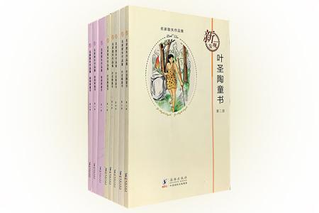 """海豚出版社出品""""名家散失作品集""""8册,汇集著名作家叶圣陶、中国流行音乐的奠基人黎锦晖编辑和创作于民国时期的优秀儿童读物,皆是作者全集中未收录、各类出版物中收录不完整、近五十年内未再出版的作品,极为珍贵。作品题材涉及长篇儿童故事、笑话、民谣、音乐、美术、运动、手工、日记、书信、算术、自然科普、人文知识等,语言生动有趣,讲解性强,并配有大量全彩手绘插图,为今日小读者提供上佳的精神食粮,阅读收藏俱佳。定"""