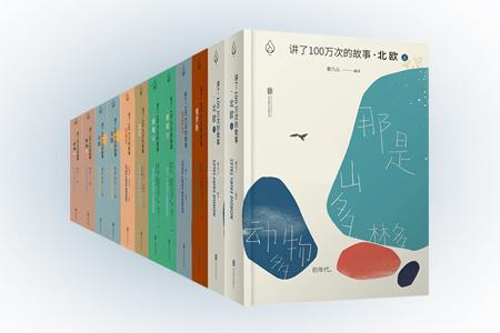 """新书预售,更完整的传统民间童话故事原典!""""讲了100万次的故事""""系列全8部12册,汇集20多个国家和地区,1000多个代代相传的民间传说、神话和童话故事,这些来自往昔的声音,呈现出故事的原初面貌,更呈现出不同民族和整个人类童年的模样,世间和人类的一切都在故事的余音里。书中的版画插画,全部出自孩童之手,想象丰富,充盈着童心童趣。阅读这些故事,踏上一场深度文化之旅,传承历久弥新的人性与记忆。"""