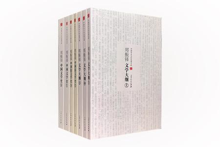 现代著名作家、学者郑振铎学术名著3部7册,包含20世纪初我国在世界文学史课题方面的开山之作《文学大纲》全3册,我国俗文学研究史上的开创性、奠基性专著《中国俗文学史》全2册,以及曾在社会上激起强烈反响的《中国文学史》全2册。此3部学术文化经典既是专业研究者的重要参考文献,也是大众读者了解文学史全貌的上佳读本。