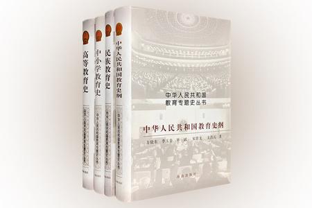 """""""中华人民共和国教育专题史丛书""""4册,32开精装,前教育部部长何东昌主编,中央教育科学研究所教育史研究室组织编撰,各方教育史研究专家、学者共同执笔。丛书有坚实的史料基础、高度专业的研究水准及学术性,出版后受到学界广泛关注,并于2005年荣获""""中国教育学会奖""""。本次团购4册为《中华人民共和国教育史纲》《民族教育史》《高等教育史》《中小学教育史》。"""