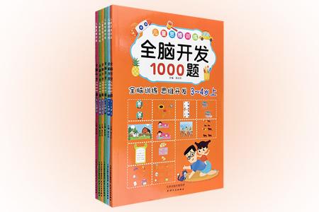 """[新近出版]""""儿童思维训练:全脑开发1000题""""6册,包含3-4岁和4-5岁两阶段,每阶段分上中下三册,每册各有侧重,由简到难,循序渐进。丛书针对入学前儿童认知能力编写,精选2000道科学有趣的思维游戏,包括图形认知、图形联想、找不同、推理、手工、连线、算术、补充文字、找规律、走迷宫等,题型丰富不枯燥,全面开发孩子的左右脑,同时又训练了他们的专注力、观察力、想象力、记忆力等多种能力。定价136元,"""