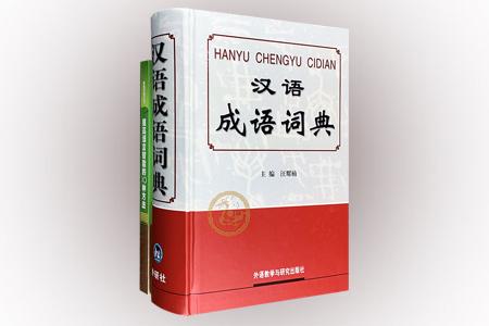 """超低价19.9元包邮!外研社出品《汉语成语词典》,32开精装,广收成语10000余条,以常用、必备成语为主,以准确简洁的文字,清楚明白地解释字义、词义、用法、字面义、引申义、比喻义等。例证丰富,查检方便,实用性强。双色印刷,排版清晰醒目。随书附赠英国""""记忆力之父""""东尼·博赞《思维导图:提高语言智能的10种方法》一册"""