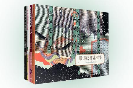"""日本引进,可自由使用,无需支付版权费用的素材库!""""素材集""""系列4册,荟萃传达快乐问候的四季手绘素材;充满怀念、童趣、乡恋情怀的图案;充满和风和韵的日本传统家徽;日本明治时期经典服饰纹样……图案丰富、插图精美、印刷清晰,总达5600余幅,其中3册还附有素材光盘。无论是设计师,还是普通读者都可以免费参考并使用书中的主题元素,还可以利用这些设计元素创作出属于自己的贺卡、邀请函、商店名片、手工、小物件、信"""