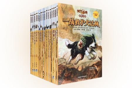 """外研社出品,每册不到4.3元!""""传世今典·动物小说""""16册,精选青少年不可不读的励志动物传奇,包括堪与杰克·伦敦比肩的动物小说大师吉姆·凯尔高《红狐》《追猎美洲狮》《沙漠烈犬》、美国动物小说大师艾伯特·帕森·特哈尼《忠犬巴夫》、美国著名儿童文学作家沃尔特·莫雷《狼犬卡维克》《温和的本》等经典作品,其中多部被改编成影视剧,这些小说精品不仅为孩子们带来与荒野亲密接触的机会,且故事精彩、语言优美、用词精"""