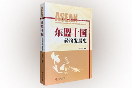 《东盟十国经济发展史》16开全一册,本着详今略古的原则,以622页的篇幅,分别展示了东盟十国,即新加坡、马来西亚、菲律宾、泰国、越南、印度尼西亚、文莱、柬埔寨、缅甸、老挝的经济发展历史与当代进程。还特别关注了我国与东盟的经济贸易往来,使得全书既宏观全局,又突出地方特色。
