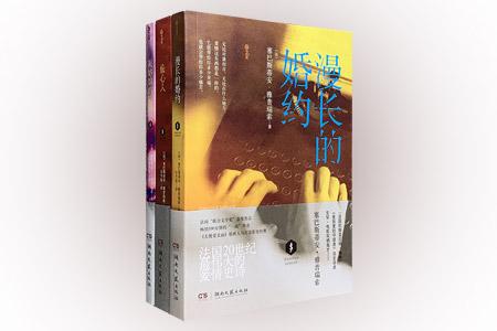 """法国文学/电影双栖鬼才""""塞巴斯蒂安·雅普瑞索作品""""3册:影史经典原著小说《漫长的婚约》+""""叙诡派推理""""top10《灰姑娘的陷阱》+升华之作《偷心人》。定价88.4元,现团购价25元包邮!"""