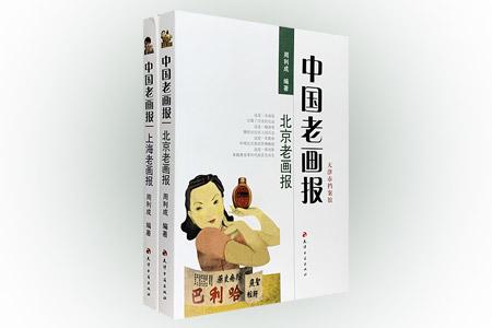 """""""中国老画报""""2册,收录上海、北京两地具有文化价值、历史价值、艺术价值以及收藏价值的81种画报,配有原画报图片400余幅,并对每种画报的创刊日期、终刊时间、出版者、装帧设计、办刊宗旨、风格、内容、学术价值及社会影响等做了详细介绍,还摘录了画报中对重大历史事件、重要历史人物的记述,本系列不仅是一套弥足珍贵的历史文献,更是研究中国出版史、中国新闻史的基础工具书。定价128元,现团购价36元包邮!"""