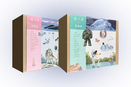 """[新近出版]""""读小库第十辑""""3-6岁与7-9岁书箱任选!""""读小库""""是专属于小朋友的出版品牌,由读库出品。读小库书箱,按成长阶段精心搭配,精选俄罗斯著名儿童文学作家乌萨乔夫、台湾著名作家郝广才、《联合报》专栏作家薇薇夫人等中外名家作品,题材丰富,囊括社会通识、生活认知、思维训练、训练观察、语言文学、艺术美育与亲子关系等主题,本套书将给不同年龄阶段的孩子带来不同的阅读体验,无论是自用还是作为礼物馈赠亲"""