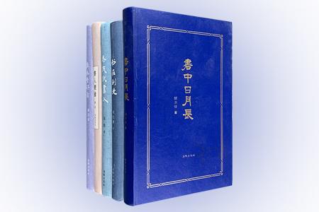团购:书人书话5册