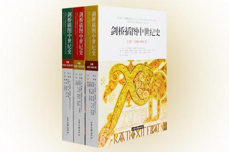 《剑桥插图中世纪史:350~1520年》全3册,巴黎第一大学中世纪史教授罗伯特·福西耶主编,众多国际知名学术专家联袂撰写,是关于中世纪世界的总体介绍和全景式考察。三卷共收入彩色和黑白插图600余幅,书中附有彩图目录,每一卷还包含大量相关的地图和表格,并提供了学术研究和分析的综合成果,内容丰富翔实,具有颇高的学术价值和阅读价值。