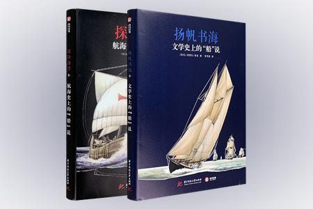 """一套老少皆宜的科普绘本,为你讲述那些【文学史】与【航海史】上的""""船""""说!16开精装,全彩图文,法国知名建筑绘图师绘制,每册近百幅插图,精准、逼真地再现数百种帆船原貌。从诺亚方舟、亚哈船长的裴廊德号、尼摩船长的鹦鹉螺号,到《黑暗之心》里的非洲邮运船,还有《老人与海》中的小船;从史前亦真亦幻的船只、中世纪探索,到文艺复兴、启蒙运动,乃至科技时代。定价196元,现团购价89.9元包邮!"""