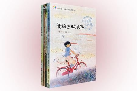 """""""小时候·名家名作画本系列""""4册,16开全彩图文,畅销童书作家方素珍、沈石溪、周锐、杨鹏以自传体小说的形式讲述了各自的童年故事,这些作品带着解放初期、文革时期、改革开放后以及旧时台湾等不同的时代气息,承载着几代中国的情感和记忆,辅以瞿澜、杨毅弘、常紫箫、施欢华4位优秀插图师的精美插图,著名作家与独立插画家强强联合,美文与美图完美结合,0-99岁都可以从中找到阅读的乐趣,孩子看了更懂长辈,成人看了满"""