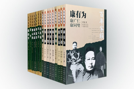 团购:百年家族16册