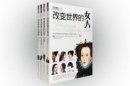 """美国引进""""科学天下新视界""""丛书4册,以改变世界的日子、女性、著作、公司4个主题,介绍了史上具有划时代意义的50个惊心动魄的日期,49位在男权社会为自己权利做出英勇奋斗和伟大贡献的杰出女性,48个影响人类思想的重量级著作,50家举足轻重的大公司。涵盖人类智慧与创新的每个领域:从诗歌到政治,从小说到哲学,从经济到物理……合起来就是一部简明而生动的世界史!优质铜版纸印制,配有多幅精美的黑白插图,"""