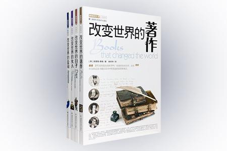 团购:科学天下新视界4册