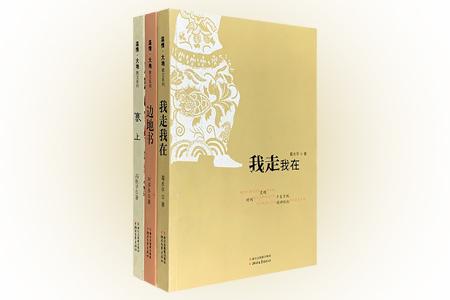 团购:温情 大地散文系列3册