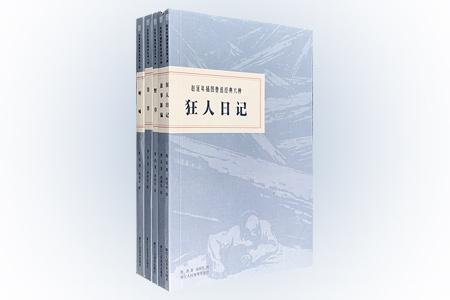 团购:赵延年插图鲁迅经典5册