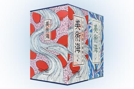 绝美图案集《美术海》全20册,16开筒子页装帧,配以日本和纸护封。本版系美术杂志《美术海》与《新美术海》的合编,分上下辑各十册,据原始资料高清精印,汇聚了明治时期图案设计家和日本新艺术派创作的花、鸟、风、月、水、波纹样式1800余幅,这些一百多年前的设计作品,色彩生动、设计大胆,与当今的设计相比,也毫不逊色,具有极高的鉴赏价值。本书采用进口艺术纸,运用uv技术,令每一幅纹样都精致、立体,精准呈现原
