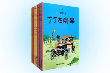团购:丁丁历险记21册