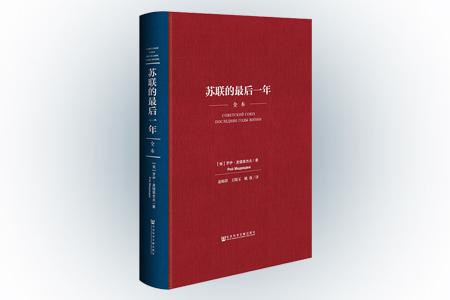《苏联的最后一年》全本·精装,712页,俄罗斯著名史学家、政论家和作家罗伊·麦德维杰夫撰著,从戈尔巴乔夫掌权始至苏联解体终,对这段历史时期的重大事件和重要人物进行了浓墨淡彩的描写,其主旨在于让人明了,当苏联的政治体系将一个尚未做好掌舵准备的人推到风口浪尖时,苏联这艘被政治及经济风浪冲击得千疮百孔的大船最终触礁便是不可避免的了。团购价98元包邮!