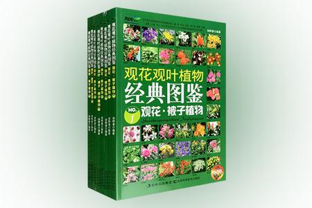 1本仅7元!市面稀见《观花观叶植物经典图鉴》全8册,16开铜版纸全彩,覆盖观花、观叶、观果三大功用植物,每一种植物均配以高清摄影照片,以图解的方式,详细介绍了近千种植物的科、属、种、学名、别名、原产地、繁殖、日照、温度、土壤、水分、形态特征及应用方法。每册更有非常实用的多级目录索引,让您轻松找到需要的花卉信息。