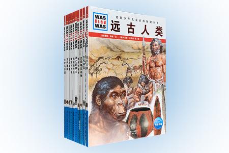 团购:(精)什么是什么10册:古代历史与传说