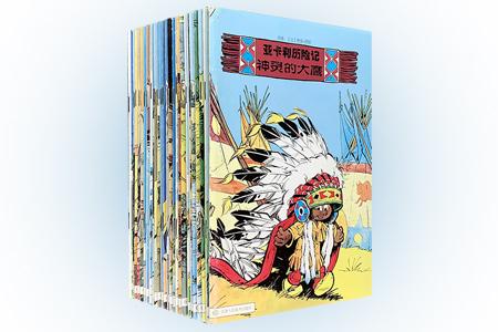 2004年老版书,每册仅2元!著名法语儿童漫画《亚卡利历险记》系列全26册,安古兰国际漫画节青少年大奖获奖作品,被翻译成多国语言,畅销世界40多年经久不衰。本套漫画以印第安文明为背景,主人公亚卡利是一个印第安小男孩,他拥有神奇的能力,在广袤的森林部落,他与大自然中的各种动物一起经历了的许多奇妙的历险。本套书为2004年老版书,定价低廉,全26册仅127.4元,团